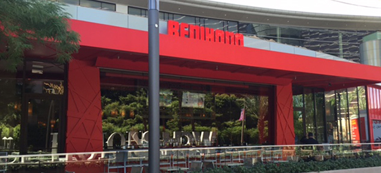 Benihana's patio and entrance at The Fashion Show